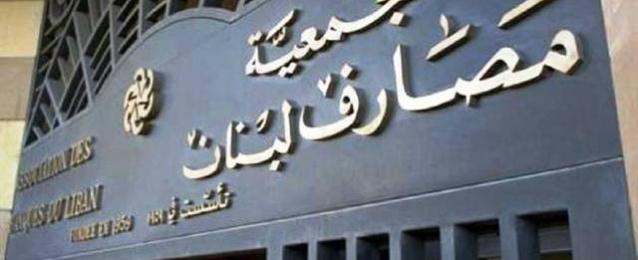 جمعية المصارف اللبنانية .. نحن بوضع خطير وقد نضطر لإغلاق البنوك