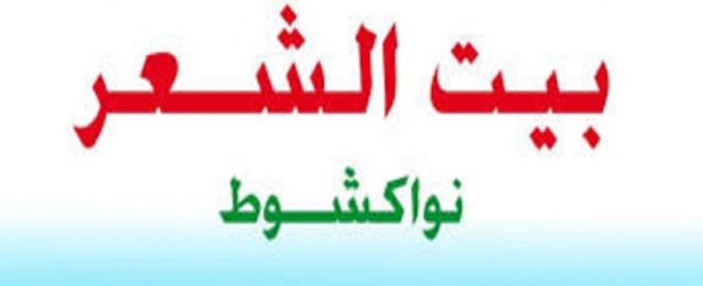 انطلاق الدورة الخامسة لمهرجان نواكشوط للشعر العربى 11 فبراير