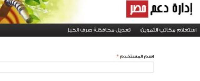 """التموين: إتاحة خدمة استخراج بطاقة تموين جديدة عبر موقع """"دعم مصر"""" عقب العيد"""