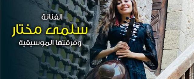 غداً ..حفل عازفة العود سلمى مختار فى ضيافة بيت الهراوى