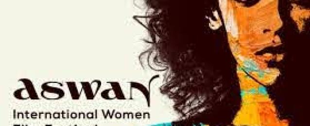 مهرجان أسوان السينمائي ينظم إستفتاء لاختيار أهم 100 فيلم للمرأة