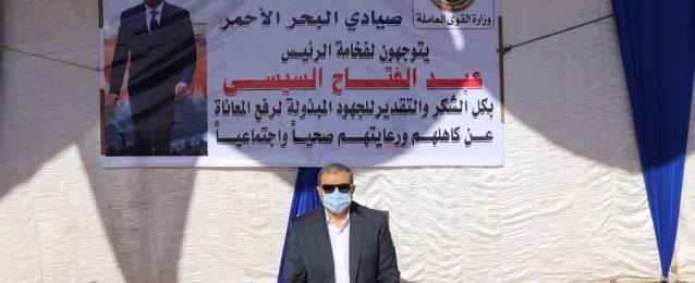 """في إطار توجيهات السيسي لرعاية العمالة غير المنتظمة القوي العاملة تطلق مبادرة """"صيادي مصر"""""""