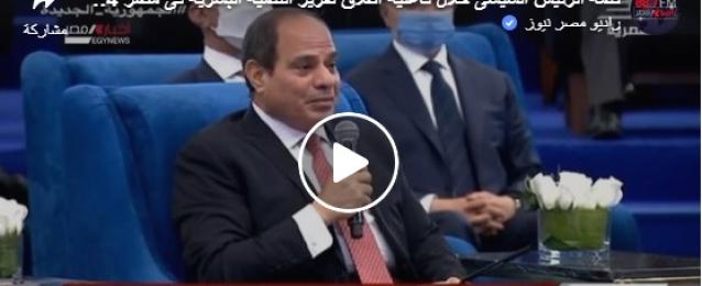 بالفيديو : الرئيس السيسى: تقرير التنمية البشرية شهادة نجاح للشعب المصرى وحربنا ضد الإرهاب فى مصر لم توقف عجلة التنمية