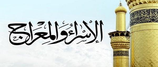 وزير الأوقاف ومفتى الجمهورية يشهدان غدا الثلاثاء احتفال ذكرى الإسراء والمعراج