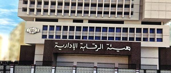 """الرقابة الإدارية تضبط """"محضر"""" لتقاضيه رشوة"""