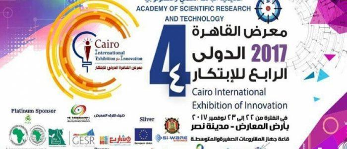 معرض القاهرة للابتكار